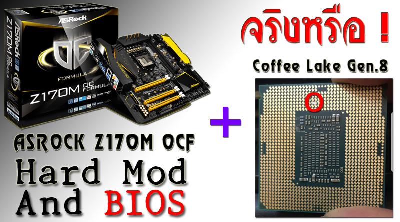 ใช้งานได้จริงแล้ว ASROCK Z170M OCF กับ i7-8700K เพียงแค่ใช้ดินสอ 2B