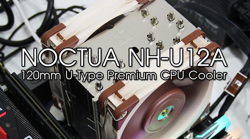 รีวิว Noctua NH-U12A 120mm U-Type Premium CPU Cooler