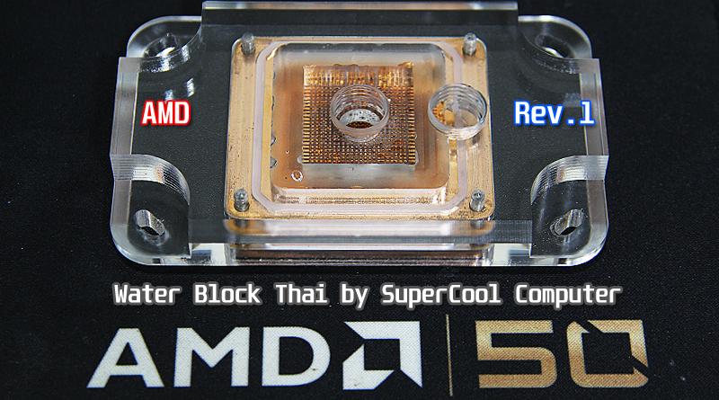 ผลการทดสอบ AMD Block REV.1 ชุด CPU Water Block AMD โดยคนไทย มาแล้วครับ