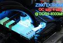รีวิวเมนบอร์ดสุดคุ้ม ASRock Z390 EXTREME 4 ลากแรม 4 แถว 4000Mhz+ ทำได้ง่ายหรือไม่?