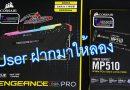รีวิวของ User ส่งมาให้ลอง CORSAIR Force MP510 NVme SSD 480GB และ Vengeance RGB PRO DDR4-3200CL16 16GB-Kit