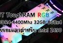 TT ToughRAM RGB DDR4-4400Mhz 32GB 8GBx4 พร้อมแล้วกับ Intel Z490