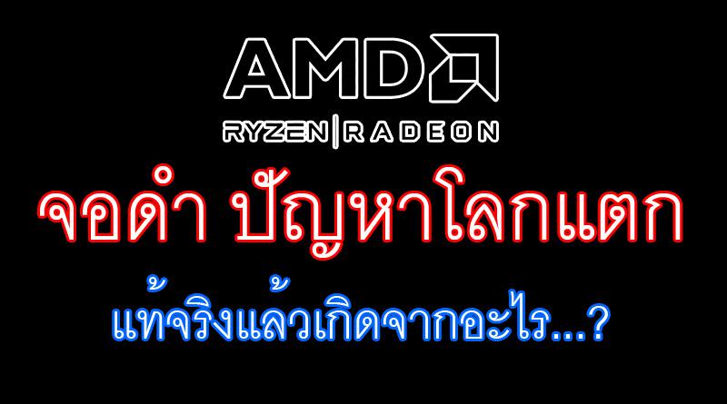 ใช้การ์ด AMD แล้วจอดำ แท้จริงแล้ว สาเหตุเกิดจากอะไรกันแน่ ?
