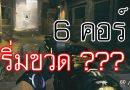 CPU 6 หัว ไม่ค่อยไหวแล้วหรือ? กับเกม Call of Duty Modern Warfare ในโหมด Multi Player