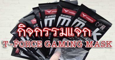 กิจกรรมแจก T-FORCE Gaming 3D Mask มาแล้ว !!!