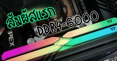 TOUGHRAM XG RGB ทะลุแล้ว DDR4-6000 !!!
