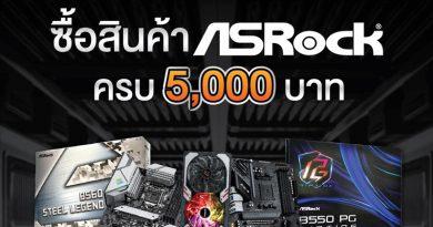 ASRock จัดโปรพิเศษ เพื่อเหล่าเกมเมอร์ ฟรี! เราเตอร์ MERCUSYS เมื่อช้อปครบ 5,000 บาท